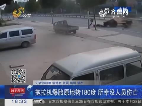 淄博:拖拉机爆胎原地转180度 所幸没人员伤亡