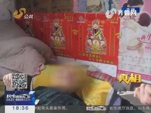 【真相】聊城宁养院 癌症摆渡人