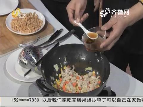 2017年09月26日《非尝不可》:浪漫腰果炒鸡丁