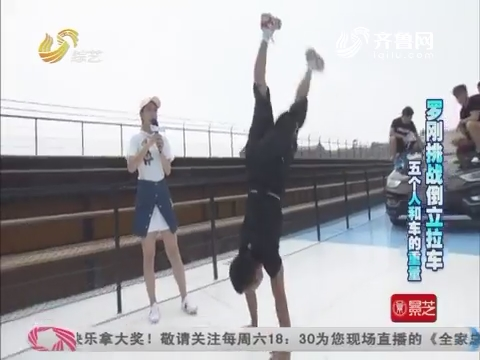 快乐向前冲:四川达人罗刚挑战倒立拉车五个人和车的重量 挑战成功!
