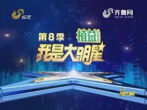20170926《我是大明星》:伴舞演员萌力十足 演唱歌曲为妈妈加油