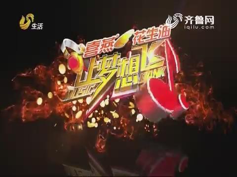 20170926《让梦想飞》:让梦想飞总决赛前夜