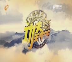 20170926《功夫王中王》:功夫王中王之决战少林