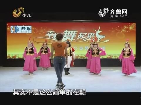 20170927《幸福舞起来》:广场舞规范化公益教学系列节目