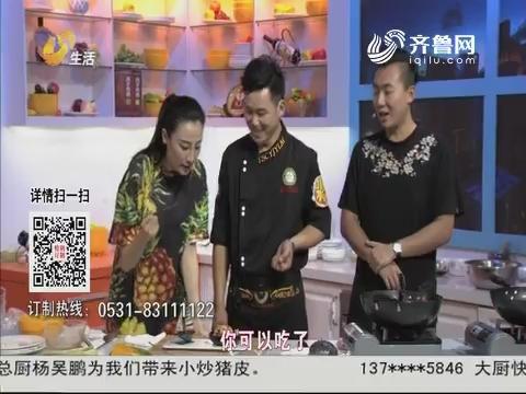 2017年09月27日《非尝不可》:碧绿虾球
