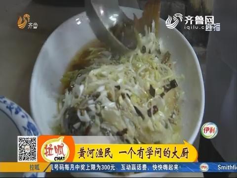 梁山:黄河渔民 一个有学问的大厨