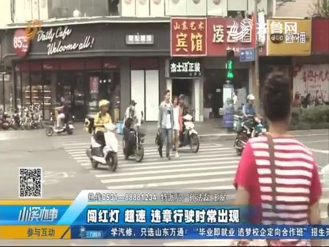 济南:外卖小哥违章多 特派员街头调查