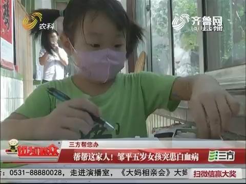 【三方帮您办】帮帮这家人!邹平五岁女孩突患白血病