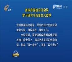 省政府黨組召開會議 學習研討馬克思主義哲學