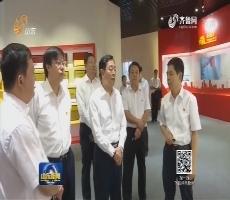 杨东奇在潍坊调研