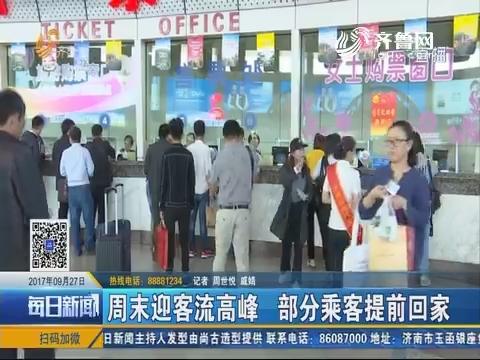 济南:周末迎客流高峰 部分乘客提前回家
