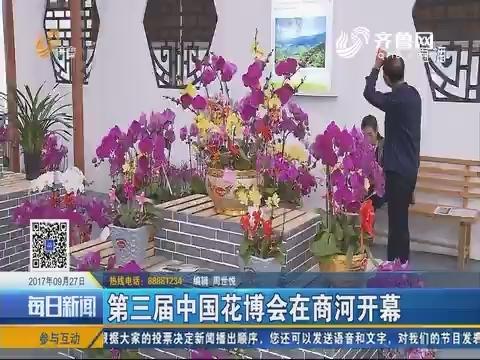 第三届中国花博会在商河开幕