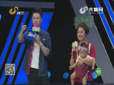 我是大明星:宝妈徐芳演唱《开门见山》成功晋级