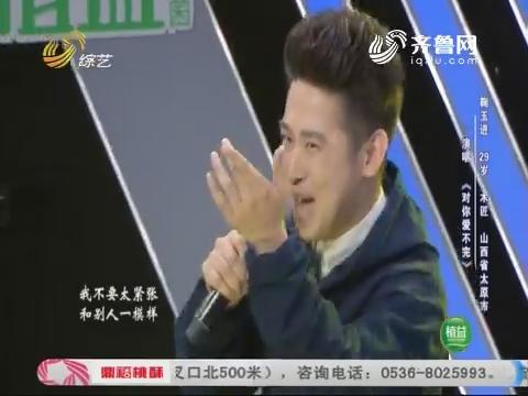 我是大明星:鞠玉进感恩父亲甘为木匠 不辞辛苦终于圆梦舞台
