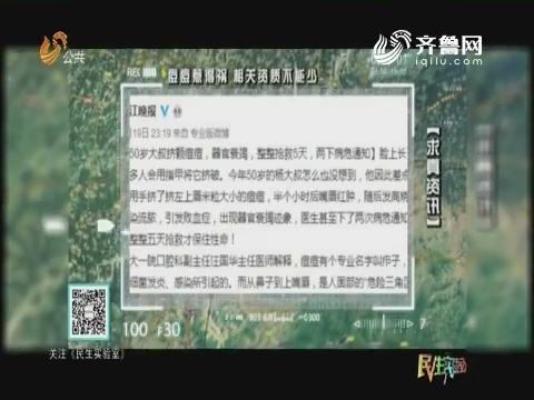 20170927《民生实验室》:舌尖上的油炸臭豆腐