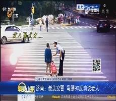 济南:最美交警 弯腰90度劝说老人