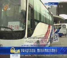 济南长途汽车总站:国庆当天早班次车票抢手