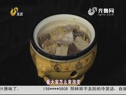2017年09月28日《非尝不可》:酸菜炖白肉
