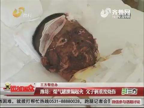 【三方帮您办】潍坊:煤气罐泄漏起火 父子俩重度烧伤