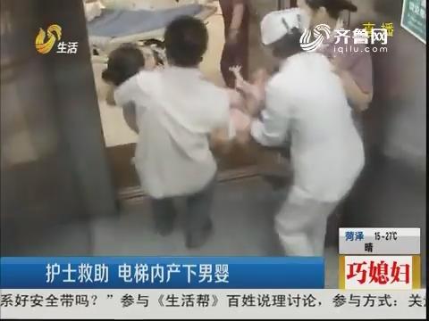 济宁:紧急!电梯内 产妇临盆