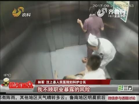 【群众新闻】汶上:产妇电梯生子 医护合力保平安