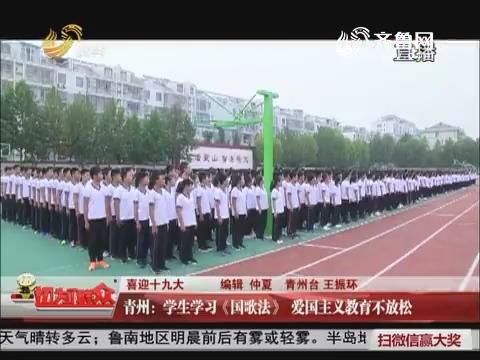 【喜迎十九大】青州:学生学习《国歌法》 爱国主义教育不放松