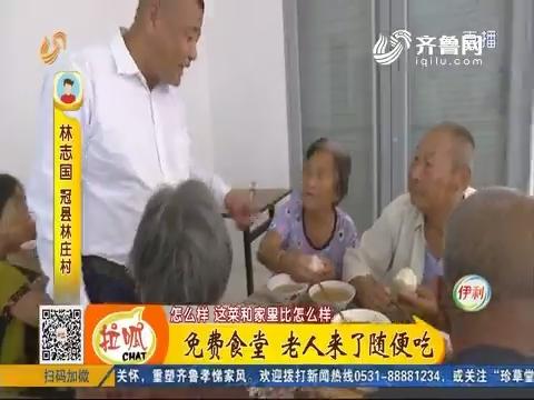 【凡人善举】冠县:免费食堂 老人来了随便吃
