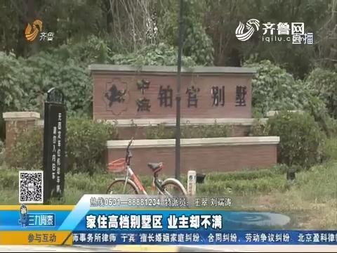 济南:家住高档别墅区 业主却不满