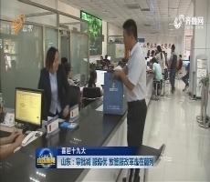【喜迎十九大】 山东:审批减服务优放管服改革走在前列