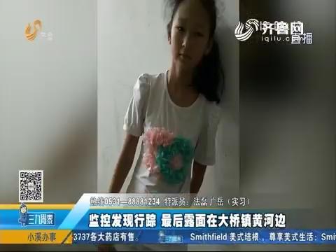 济南:初中女生失联三天 至今杳无音讯
