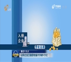 【喜迎十九大】山东企业百强营收首次突破5万亿