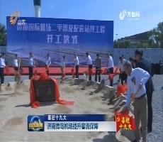 【喜迎十九大】济南青岛机场提升客流保障
