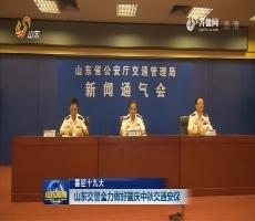 【喜迎十九大】山东交警全力做好国庆中秋交通安保