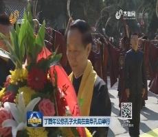 丁酉年公祭孔子大典在曲阜孔庙举行