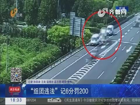 淄博:高速应急车道停车开会