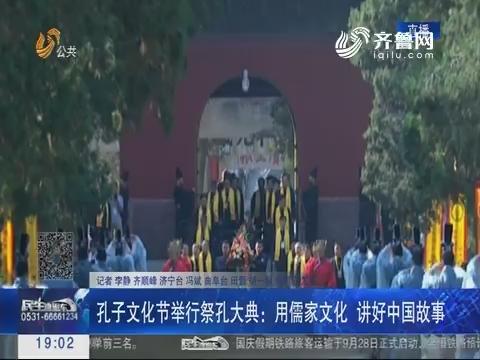 曲阜:孔子文化节举行祭孔大典 用儒家文化讲好中国故事