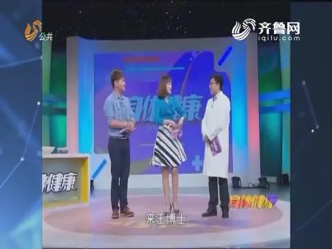 20170928《身体健康》:小龙虾吃出急性肾衰?