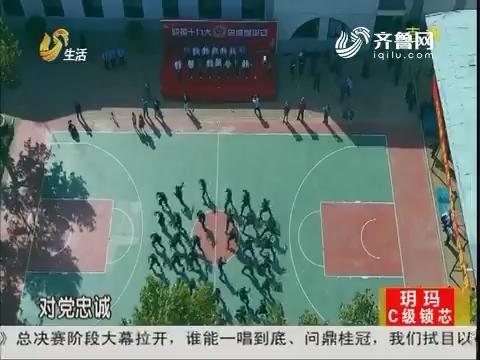 济南:喜迎十九大 忠诚保平安