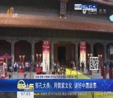 祭孔大典:用儒家文化 讲好中国故事