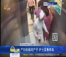 产妇电梯间产子 护士紧急救助