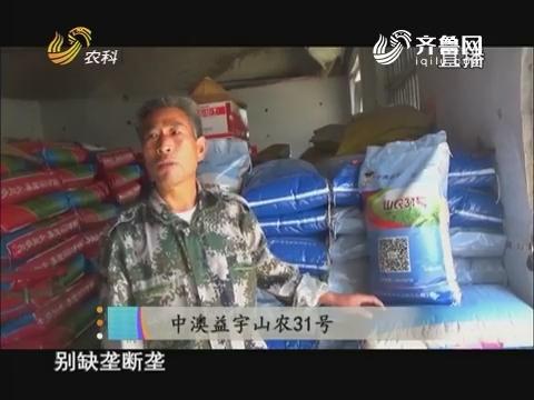 20170929《当前农事》:中澳益宇山农31号