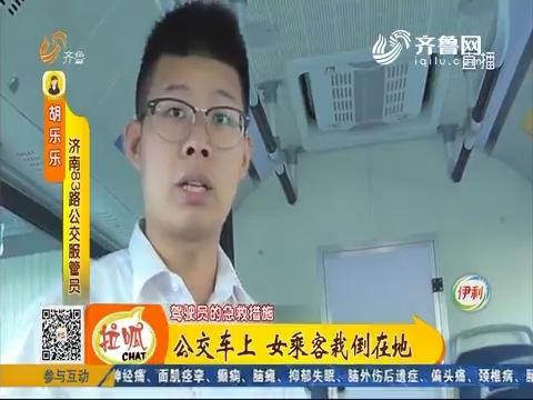 【凡人善举】济南:公交车上 女乘客栽倒在地