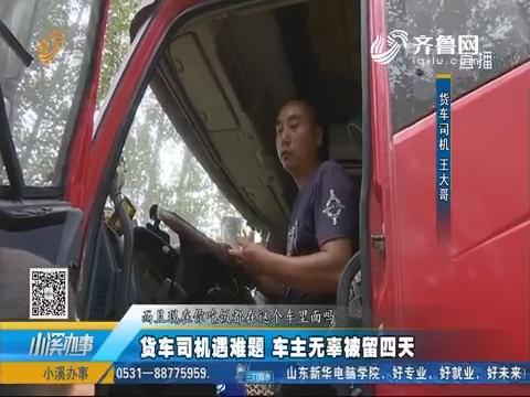 齐河:货车司机遇难题 车主无辜被留四天
