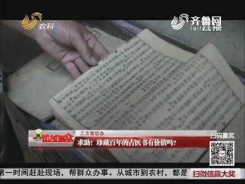 【三方帮您办】德州:求助!珍藏百年的古医书有价值吗?