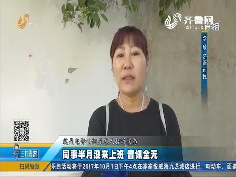 济南:同事半月没来上班 音讯全无