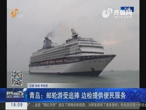 青岛:邮轮游受追捧 边检提供便民服务