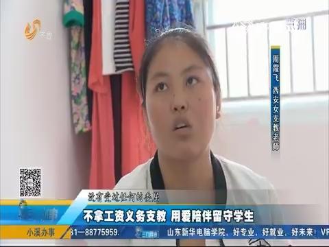 平邑:最美教师 西安女支教老师走进山东山村