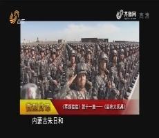 【微型党课】《军旗猎猎》第十一集——《回眸大阅兵》