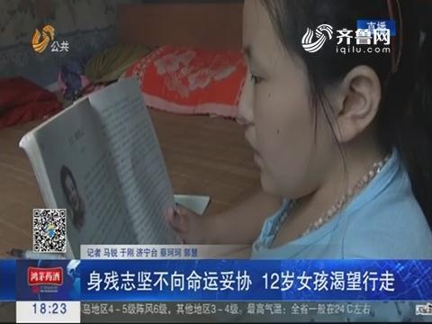 济宁:身残志坚不向命运妥协 12岁女孩渴望行走