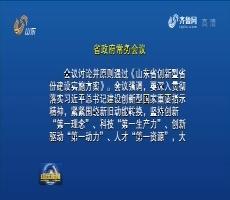 山東省政府召開常務會議